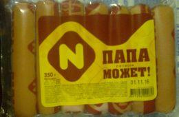 Вкусные сосисочки по привлекательной цене