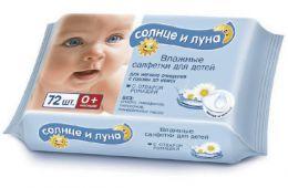 Недорогие влажные салфетки для детей