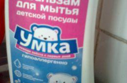 Бальзам для мытья детской посуды