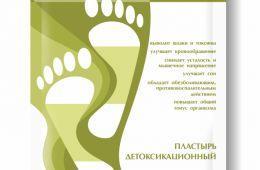 Косметический пластырь для ног He Sheng от МейТан