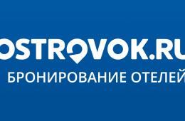Лучший сайт для бронирования отелей по России