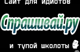 спрашивай.ру