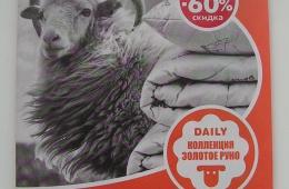 Одеяла и подушки с овечьей шерстью можно приобрести со скидкой по акции в «Пятёрочке»