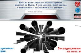 Отзыв на компанию ООО «Сигма Комплект»