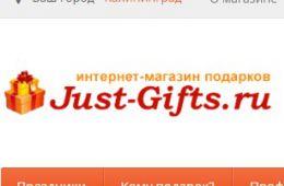 Отзыв на интернет магазин Just-Gifts.ru