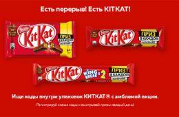 Купив батончик KitKat с эмблемой акции, можно получить приз