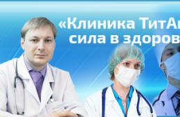 Опыт обращения в достойную клинику