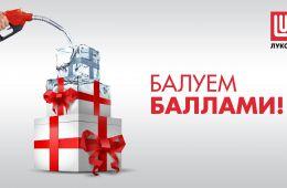 АЗС Лукойл дарят баллы, на которые можно купить бензин