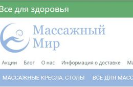 """Отзыв на компанию ООО """"Массажный мир"""""""