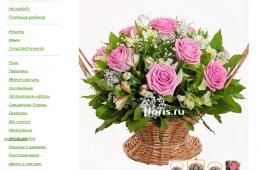 Отличные цветы, отличный сервис