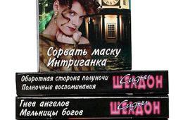 Сидни Шелдон: две книги под одной обложкой