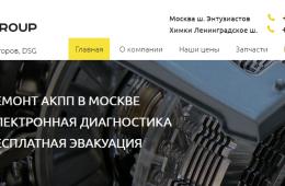 Ремонт АКПП