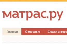 """Отзыв на компанию """"Матрас Интер рус"""""""