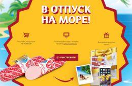 50 рублей на телефон – приятный приз
