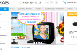 Покупка комплекта цифрового ТВ