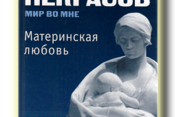 Грани материнской любви