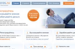 Е-опрос ― лучший сайт платных опросов
