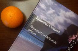 Книга ни о чем