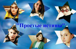 О непростых взаимоотношения российских подростков