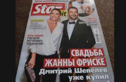 Любимый журнал о звездах