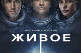 """Постер к фильму """"Живое"""" (2017)"""