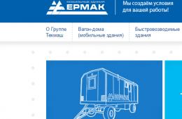 Отзыв на вагон-дома от фирмы