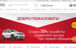 Покупка машины в автосалоне