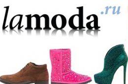 Интернет-магазин одежды Lamoda