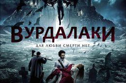 Михаил Пореченков – священник в фильме ужасов