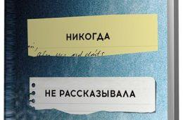 """Книга о """"вечных"""" ценностях"""
