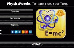 Головоломка для изучения физики