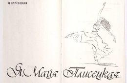 Жизнь Майи Плисецкой, рассказанная ею самой.