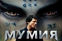 фильм мумия