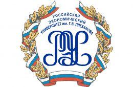Кемеровский филиал Российского Экономического Университета им. Г.В. Плеханова
