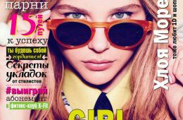 Это был мой самый любимый журнал