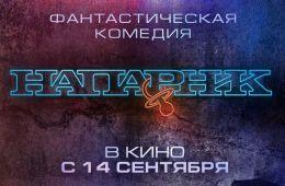 """Фильм """"Напарник"""" 2017 года"""