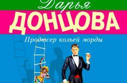 Мой любимый герой в книгах Дарьи Донцовой