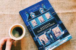 """Нашумевшая книга """"Дневник книготорговца"""". Но так ли она хороша?"""
