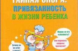 Тайная опора: привязанность в жизни ребенка - одна из лучших книг по воспитанию