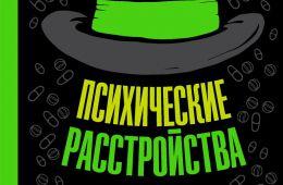 О российской психиатрии глазами потерпевшей