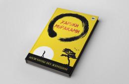 Харуки Мураками, «Мужчины без женщин»