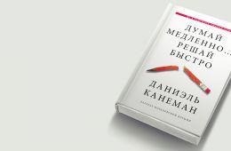 Книга психолога, получившего Нобелевку по экономике