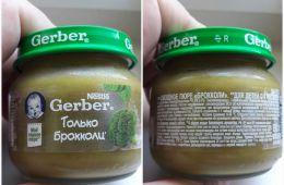Детское овощное пюре Gerber броколли