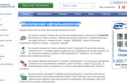 Хорошая информация о московских глазных клиниках