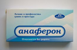 Гомеопатия, но помогает