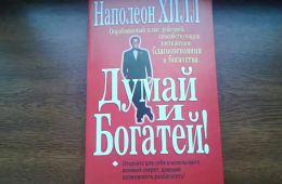 "Книга Наполеона Хилла ""Думай и богатей"""
