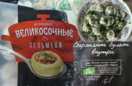 """Сибирский гурман"" - пельмешки в карман"