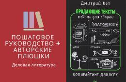 Пошаговая модель по сборке продающих текстов + авторские плюшки