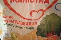 """Каша детская рисовая молочная Nutricia """"Малютка"""""""