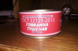 Белорусская тушенка отличного качества